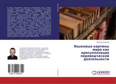 Языковые картины мира как пресуппозиция переводческой деятельности kitap kapağı