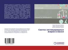 Bookcover of Синтез неглицеридных жиров и масел