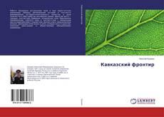 Кавказский фронтир kitap kapağı