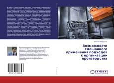 Portada del libro de Возможности смешанного применения подходов к организации производства