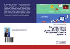 Borítókép a  Статистическое обеспечение управления рынком потребительского кредита - hoz