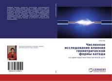 Buchcover von Численное исследование влияния геометрической формы катода