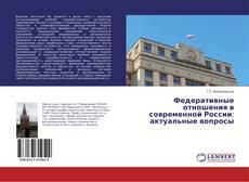 Обложка Федеративные отношения в современной России: актуальные вопросы