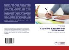 """Bookcover of Изучение дисциплины """"Экономика"""""""