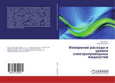 Обложка Измерение расхода и уровня электропроводных жидкостей