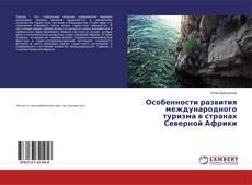 Bookcover of Особенности развития международного туризма в странах Северной Африки