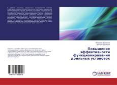 Bookcover of Повышение эффективности функционирования доильных установок