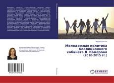 Обложка Молодежная политика Коалиционного кабинета Д. Кэмерона (2010-2015 гг.)