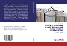 Bookcover of Взаимоотношения новой болгарской литературы с европейской