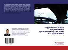 Обложка Территориальная организация транспортной системы в Узбекистане