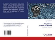 Borítókép a  Акустика мовотворення - hoz