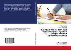 Обложка Конфликты в аптечных организациях: пути их разрешения и предотвращения