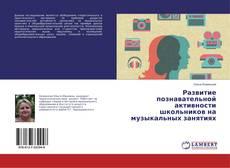 Обложка Развитие познавательной активности школьников на музыкальных занятиях