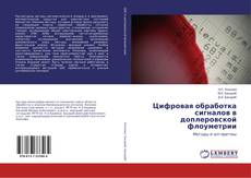 Bookcover of Цифровая обработка сигналов в доплеровской флоуметрии