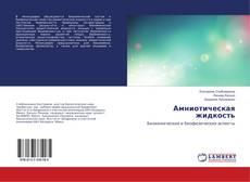 Copertina di Амниотическая жидкость