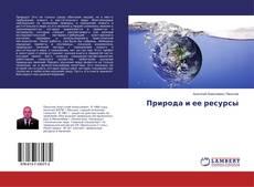Bookcover of Природа и ее ресурсы