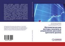 Bookcover of Математические методы анализа и управления рисками срочного рынка