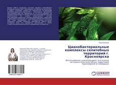 Portada del libro de Цианобактериальные комплексы селитебных территорий г. Красноярска
