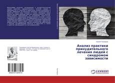 Bookcover of Анализ практики принудительного лечения людей с синдромом зависимости