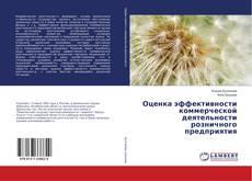 Bookcover of Оценка эффективности коммерческой деятельности розничного предприятия