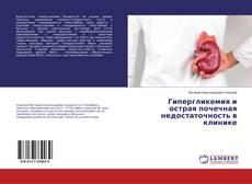 Capa do livro de Гипергликемия и острая почечная недостаточность в клинике