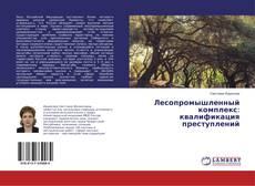 Обложка Лесопромышленный комплекс: квалификация преступлений