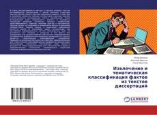 Обложка Извлечение и тематическая классификация фактов из текстов диссертаций