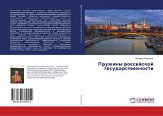 Обложка Пружины российской государственности