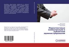 Couverture de Маркетинговые коммуникации в публичном администрировании