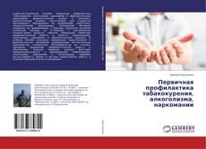 Обложка Первичная профилактика табакокурения, алкоголизма, наркомании