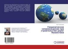 Copertina di Геодезическое сопровождение при строительстве дорог Казахстана