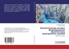 Обложка Экологические основы формирования архитектуры гражданских зданий