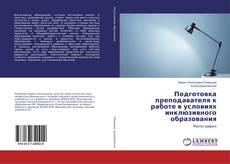 Подготовка преподавателя к работе в условиях инклюзивного образования kitap kapağı