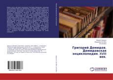 Buchcover von Григорий Демидов. Демидовская энциклопедия. XVIII век.