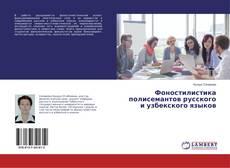 Bookcover of Фоностилистика полисемантов русского и узбекского языков