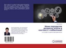 Copertina di Нова парадигма розвитку освіти в контексті глобалізації