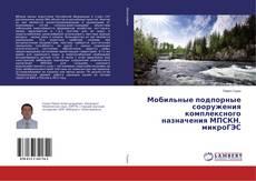 Bookcover of Мобильные подпорные сооружения комплексного назначения МПСКН, микроГЭС