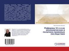 Capa do livro de Реформы 90-х и их экономические и политико-правовые последствия