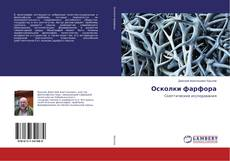 Bookcover of Осколки фарфора
