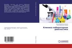 Обложка Клинико-лабораторная диагностика