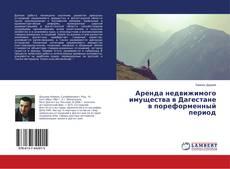 Portada del libro de Аренда недвижимого имущества в Дагестане в пореформенный период