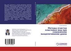 Bookcover of Методы очистки пластовых вод при скважинном выщелачивании урана