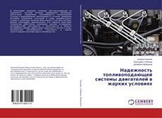 Обложка Надежность топливоподающей системы двигателей в жарких условиях