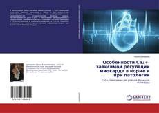Bookcover of Особенности Са2+-зависимой регуляции миокарда в норме и при патологии