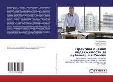 Copertina di Практика оценки недвижимости за рубежом и в России