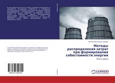 Bookcover of Методы распределения затрат при формировании себестоимости энергии