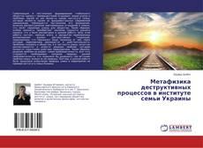 Capa do livro de Метафизика деструктивных процессов в институте семьи Украины