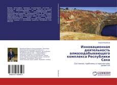 Buchcover von Инновационная деятельность алмазодобывающего комплекса Республики Саха