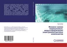 Capa do livro de Физико-химия порошковых, медьсодержащих электроконтактных композитов