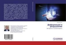 Bookcover of Деформации и разрушение